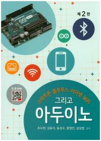 스마트폰, 블루투스, 이더넷, WIFI 그리고 아두이노(2판)
