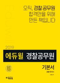 경찰 한국사 기본서(경찰공무원)(2019)(에듀윌)