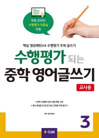 수행평가 되는 중학 영어글쓰기. 3(교사용)