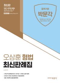 오상훈 형법 최신판례집(박문각 공무원 판례집)