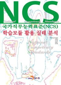 국가직무능력표준(NCS) 학습모듈 활용 실태 분석