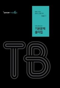 TB 기본문제풀이집(6판)