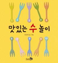 맛있는 수 놀이(바람아기그림책 2)(보드북)