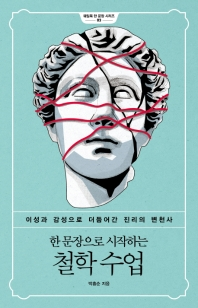 한 문장으로 시작하는 철학 수업(웨일북 한 문장 시리즈 3)