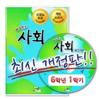 백점맞는 사회 퀴즈게임 6-1(2019)(CD)(개정판)