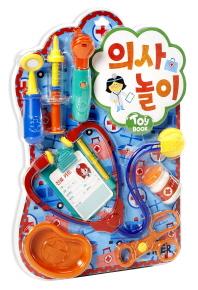 의사놀이(Toy Book(토이북))(양장본 HardCover)