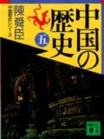 [해외]中國の歷史5