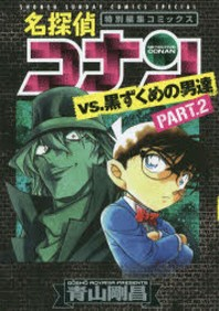 [해외]名探偵コナンVS.黑ずくめの男達 特別編集コミックス PART.2