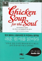 Chicken Soup for the Soul(AudioCD1장포함)