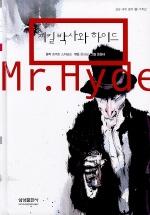 지킬박사와 하이드(삼성세계명작 17)(양장본 HardCover)