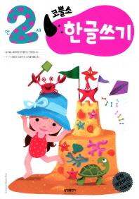 코뿔소 만2세: 한글쓰기(엄청 재밌어진 지능업)(유아학습지 코뿔소 워크북 시리즈)