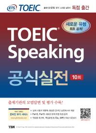 TOEIC Speaking 공식실전 10회