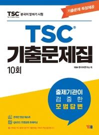 중국어 말하기 시험 TSC 기출문제집 10회