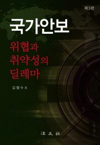국가안보(3판)(양장본 HardCover)