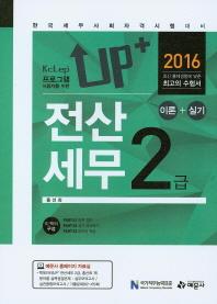 전산세무 2급 이론+실기(2016)(UP+)