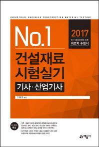 건설재료 시험실기 기사 산업기사(2017)(No. 1)(개정판 23판)
