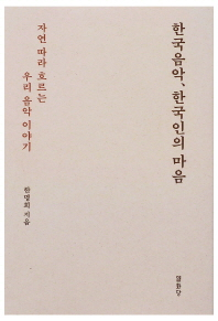 한국 음악, 한국인의 마음(양장본 HardCover)