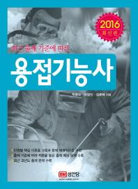 용접기능사(2016)(최근 출제 기준에 따른)