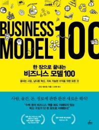 한 장으로 끝내는 비즈니스 모델 100(양장본 HardCover)