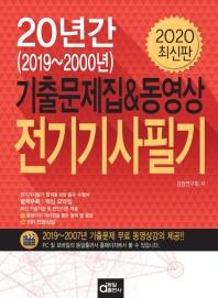 전기기사필기 20년간 기출문제집&동영상(2020)