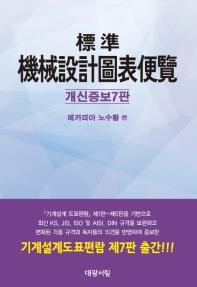 표준 기계설계도표편람(개정증보판 7판)(양장본 HardCover)