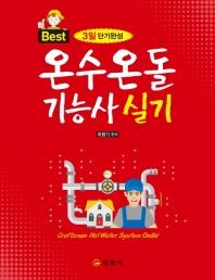 온수온돌 기능사 실기(Best)