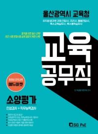 울산광역시 교육청 교육공무직 소양평가(인성검사+직무능력검사)(2019)