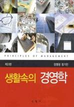경영학(생활속의)(3판)