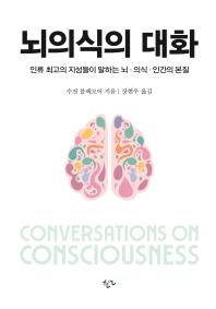 뇌의식의 대화
