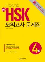 신 HSK 모의고사 문제집 4급