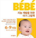 BEBE 지능 계발을 위한 아기 그림책 세트(6 9개월)