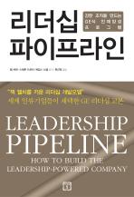 리더십 파이프라인(개정판)