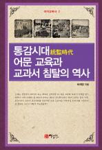 통감시대 어문 교육과 교과서 침탈의 역사(국어 교육사 2)(양장본 HardCover)
