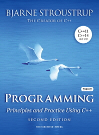 Programming: Principles and Practice Using C++(한국어판)