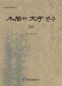 목간과 문자연구. 20(한국목간학회총서 20)