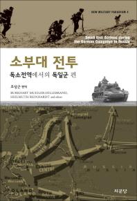소부대 전투(New Military Paradigm 4)