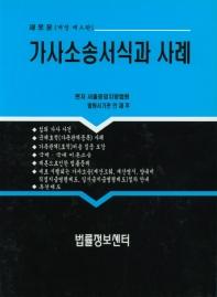 가사소송서식과 사례(새로운)(개정판 8판)(양장본 HardCover)