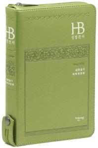 성경전서 새찬송가(NKR72H)(연두)(초슬림 중/합본/지퍼)(개역개정)