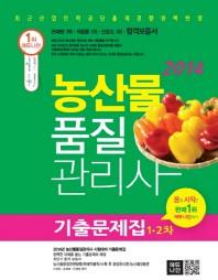 농산물품질관리사 기출문제집 1 2차(2014)