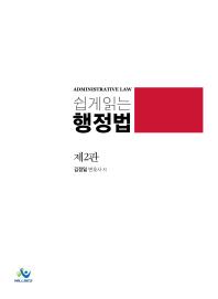 쉽게읽는 행정법(2016)(인터넷전용상품)(2판)
