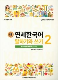 연세한국어 말하기와 쓰기. 2(일본판)(새)