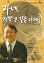 자네 정말 그 길을 가려나(김남준시리즈 4) //195-2