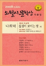 섶섬이 보이는 방(제22회 소월시 문학상 작품집)(2008)