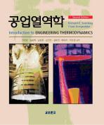 공업열역학(2판)