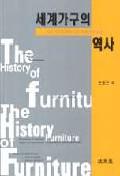 세계가구의 역사