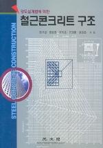철근콘크리트 구조