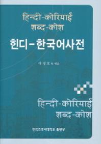 힌디 한국어 사전 (무료배송)
