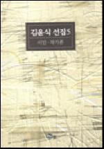 김윤식 선집 5:시인.작가론
