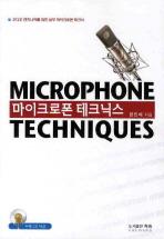 마이크로폰 테크닉스(CD1장포함)
