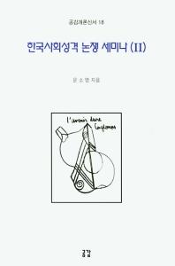 한국사회성격 논쟁 세미나. 2(공감개론신서 18)